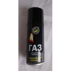 газ для заправки зажигалок 140 куб.см.